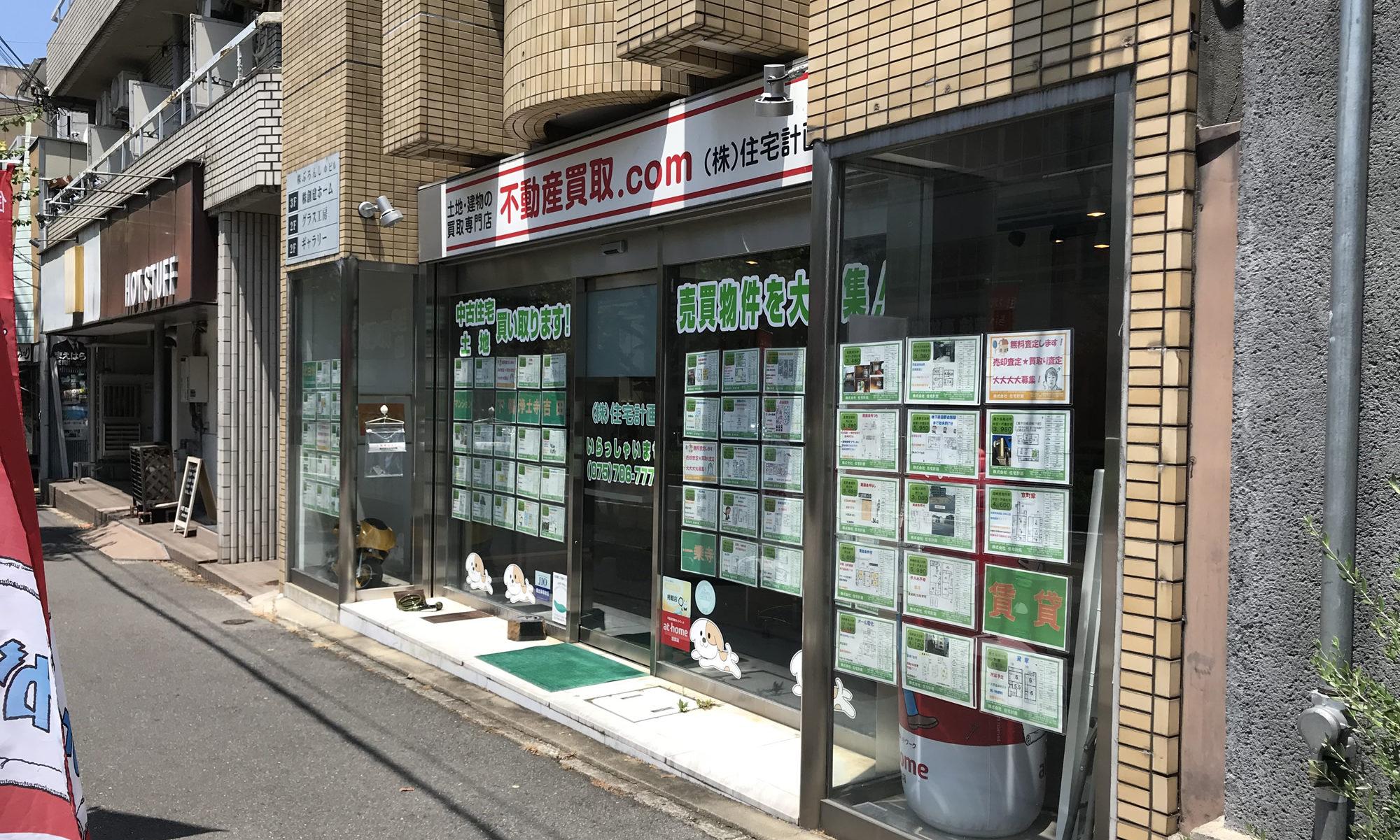 ☆左京区不動産速報
